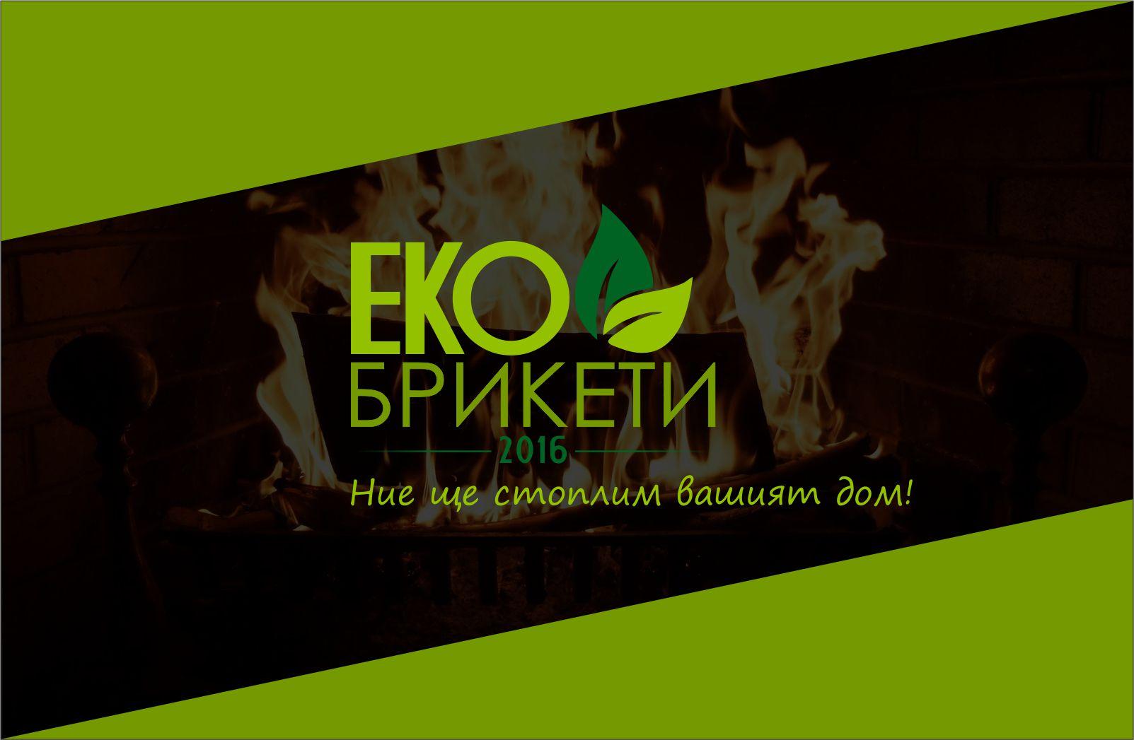 korica facebook ekobriketi.bg